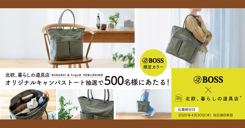 ボス 北欧、暮らしの道具店 懸賞キャンペーン2020春