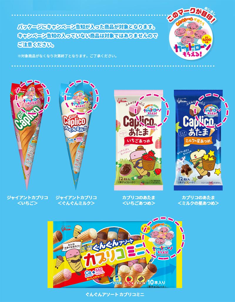 ジャイアントカプリコ ドローンキャンペーン2020春 対象商品
