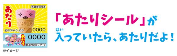 ジャイアントカプリコ ドローンキャンペーン2020春 あたりシール