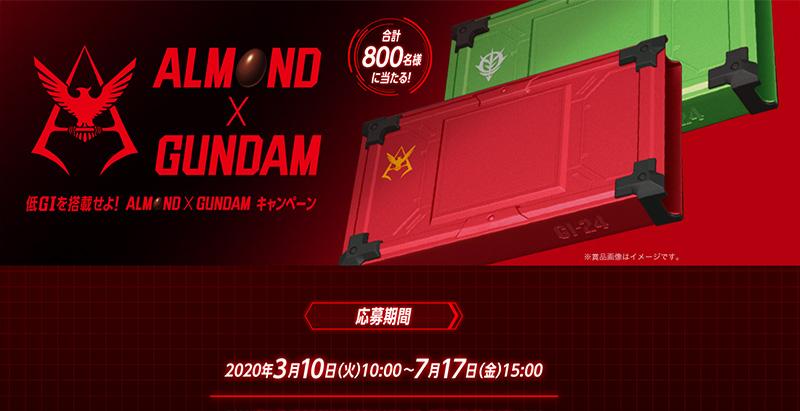 明治アーモンドチョコ ガンダム懸賞キャンペーン2020