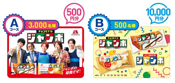 チョコモナカジャンボ関ジャニ懸賞キャンペーン2020春 プレゼント懸賞品