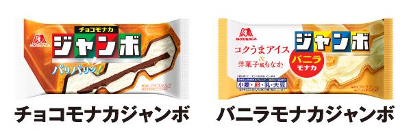 チョコモナカジャンボ関ジャニ懸賞キャンペーン2020春 対象商品