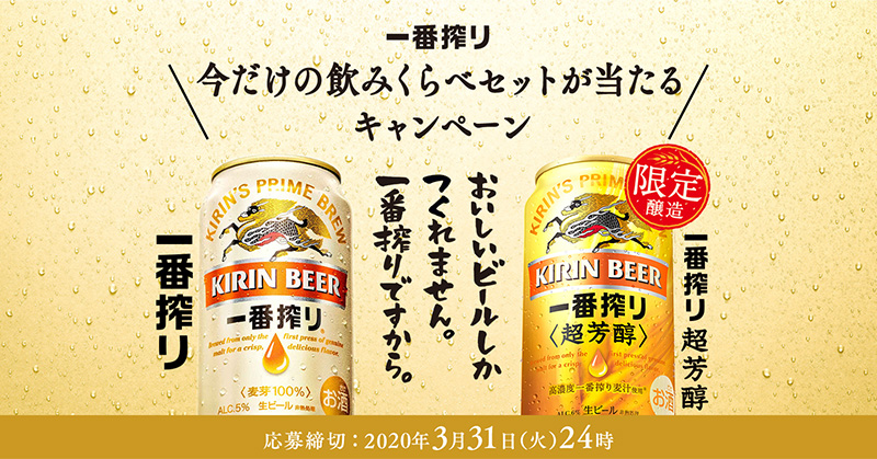 一番搾り 超芳醇 無料懸賞キャンペーン2020春