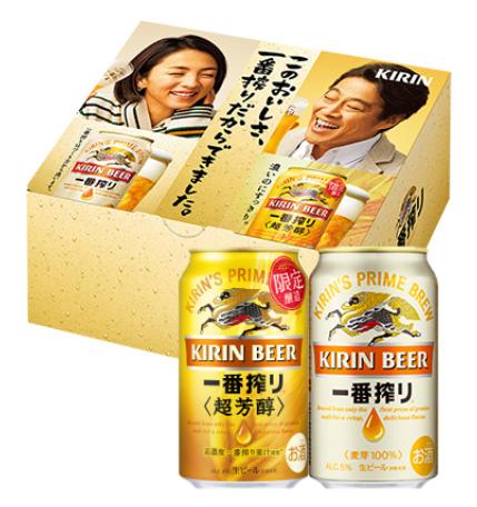 一番搾り 超芳醇 無料懸賞キャンペーン2020春 プレゼント懸賞品