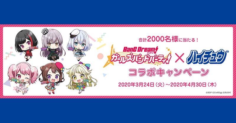 森永ハイチュウ バンドリ懸賞キャンペーン2020春