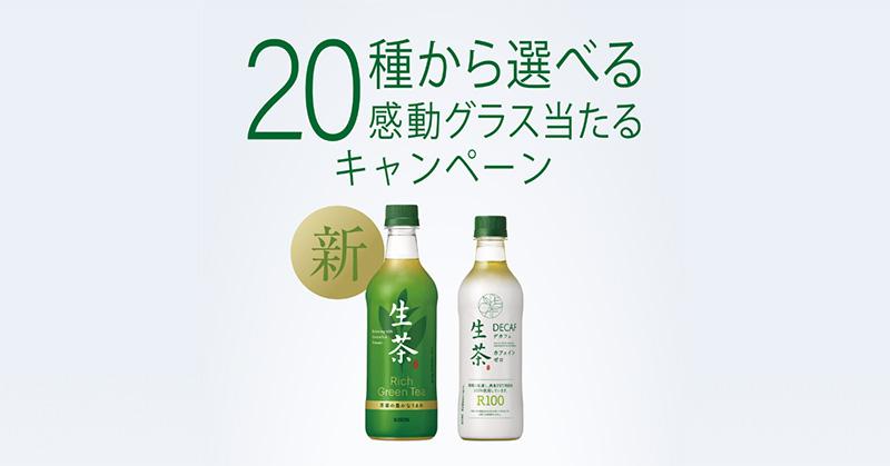 キリン生茶 感動グラス懸賞キャンペーン2020春