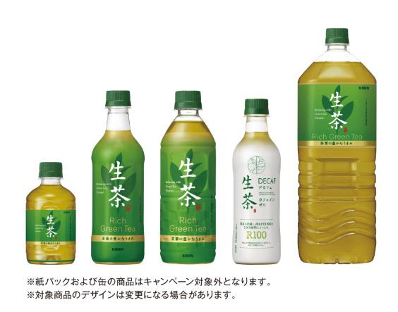 キリン生茶 感動グラス懸賞キャンペーン2020春 対象商品