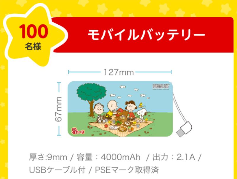 星たべよ スヌーピー懸賞キャンペーン2020春 モバイルバッテリー