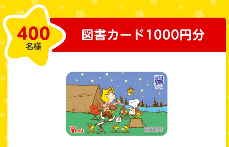 星たべよ スヌーピー懸賞キャンペーン2020春 図書カード