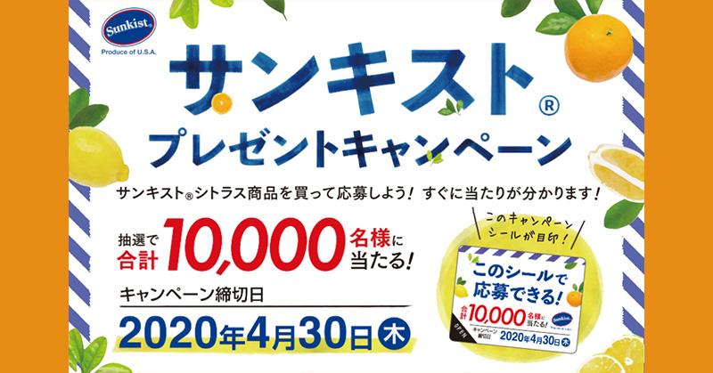 サンキスト レモン オレンジ懸賞キャンペーン2020春