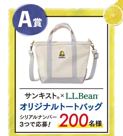 サンキスト レモン オレンジ懸賞キャンペーン2020春 プレゼント懸賞品