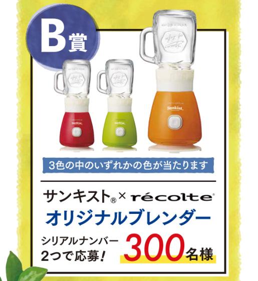 サンキスト レモン オレンジ懸賞キャンペーン2020春 プレゼント懸賞品 B賞