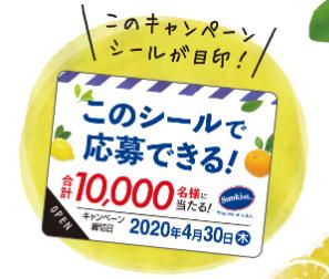 サンキスト レモン オレンジ懸賞キャンペーン2020春 対象商品