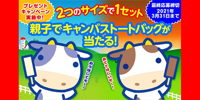 北海道バニラバー 懸賞キャンペーン2020