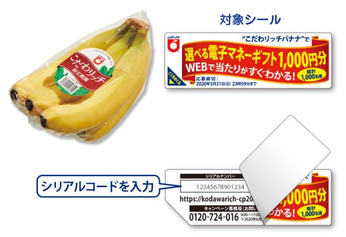 こだわリッチバナナ 懸賞キャンペーン2020春 対象商品
