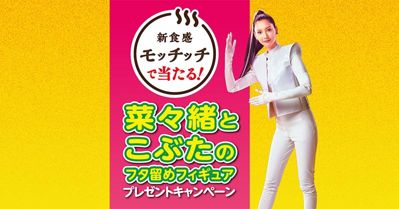 モッチッチ 菜々緒フィギュア 懸賞キャンペーン2020
