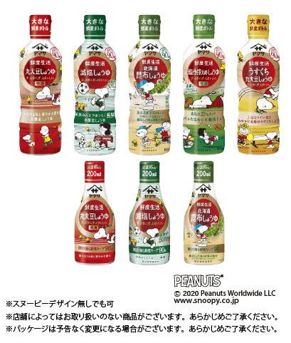 ヤマサ 鮮度生活 スヌーピー懸賞キャンペーン2020春 対象商品