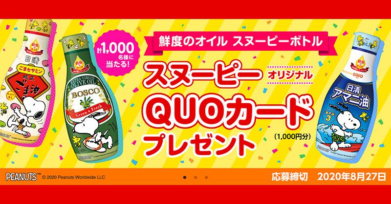 日清オイリオ スヌーピーボトル懸賞キャンペーン2020