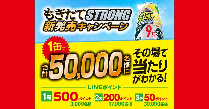 もぎたてSTRONG LINE懸賞キャンペーン2020