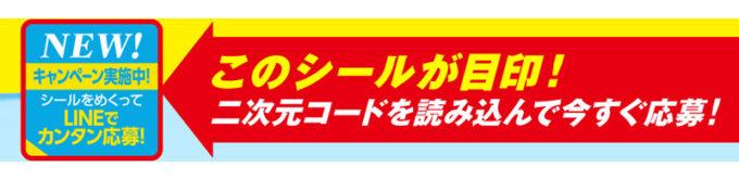 もぎたてSTRONG LINE懸賞キャンペーン2020 応募シール