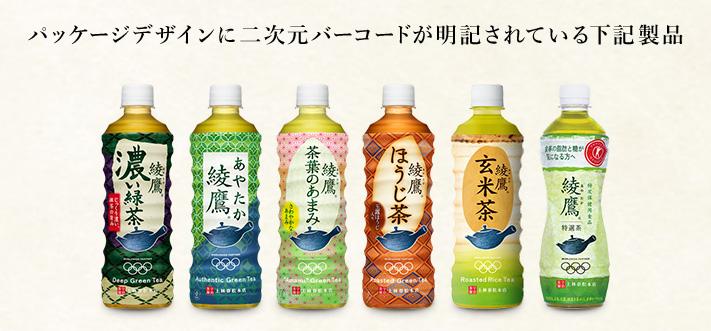 綾鷹 2020オリンピック懸賞キャンペーン 対象商品