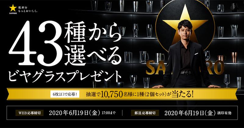 サッポロ黒ラベル ビアグラス懸賞キャンペーン2020