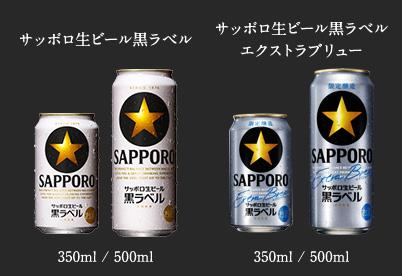 サッポロ黒ラベル ビアグラス懸賞キャンペーン2020 対象商品