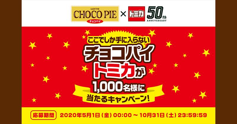 ロッテ チョコパイ トミカ懸賞キャンペーン2020春