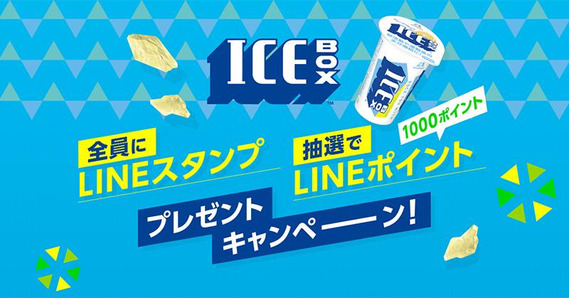 アイスボックス LINE懸賞キャンペーン2020