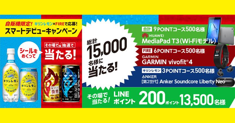 キリンレモン ファイア 自販機懸賞キャンペーン2020