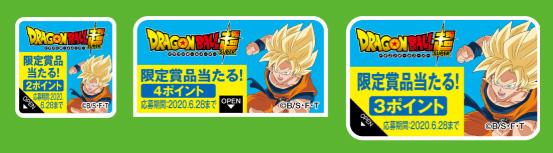 カゴメ ドラゴンボール超 懸賞キャンペーン2020 キャンペーン応募シール