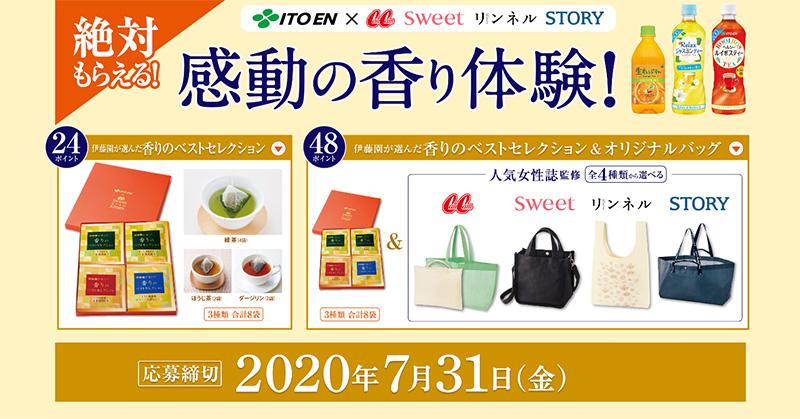 伊藤園 絶対もらえるキャンペーン2020春夏