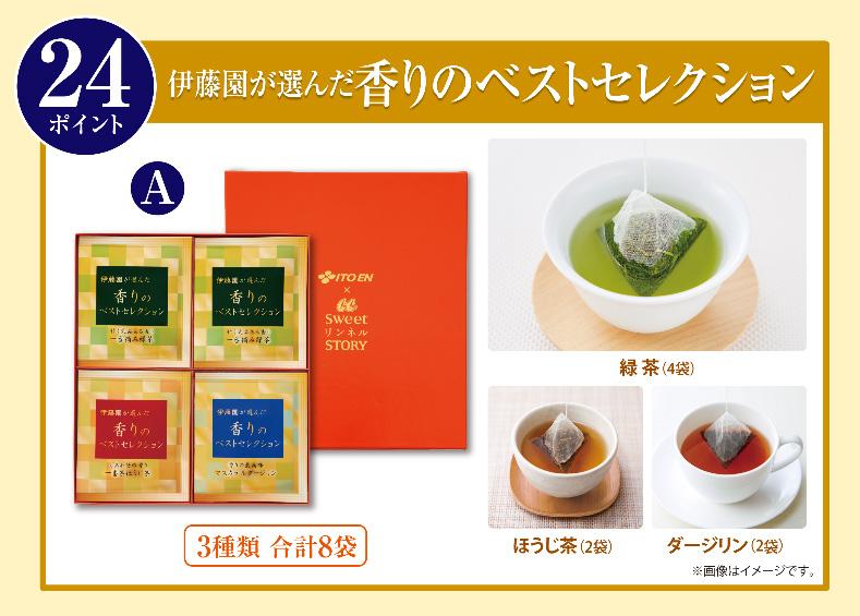 伊藤園 絶対もらえるキャンペーン2020春夏 香りのベストセレクション