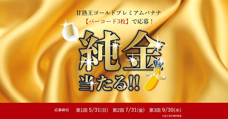 甘熟王ゴールドプレミアムバナナ懸賞キャンペーン2020