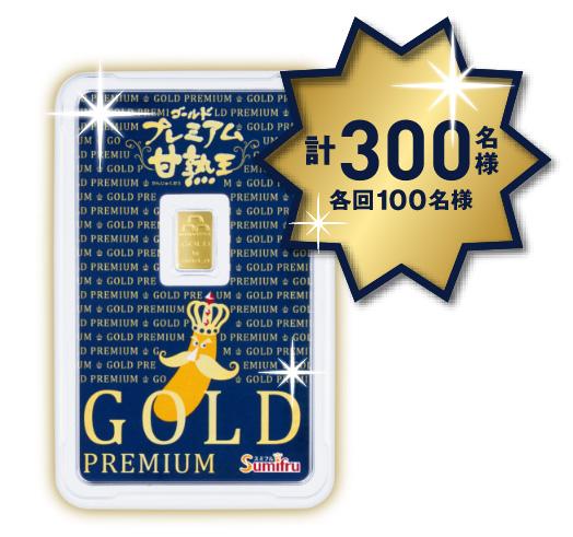 甘熟王ゴールドプレミアムバナナ懸賞キャンペーン2020 プレゼント懸賞品