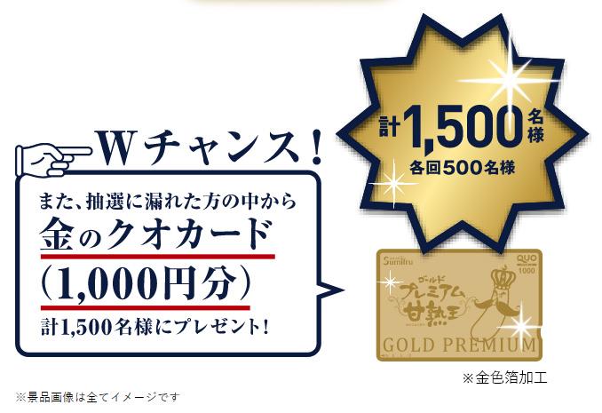 甘熟王ゴールドプレミアムバナナ懸賞キャンペーン2020 プレゼント懸賞品 Wチャンス