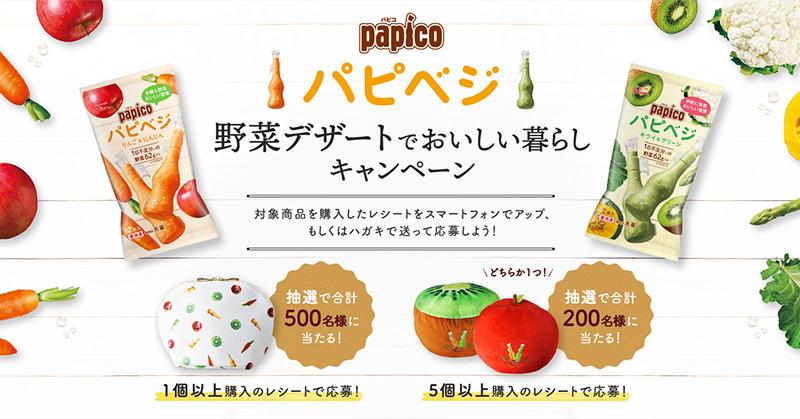 パピコ パピベジ 懸賞キャンペーン2020春夏