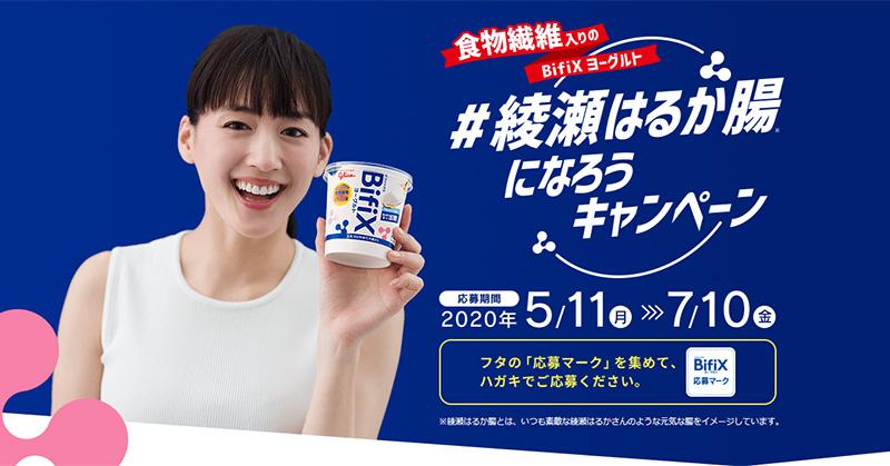 ビフィックス BifiX 懸賞キャンペーン2020春夏