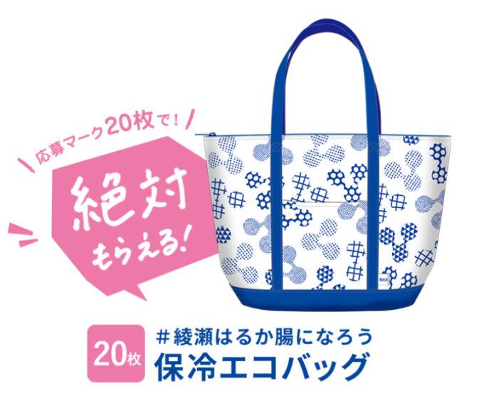 ビフィックス BifiX 懸賞キャンペーン2020春夏 絶対もらえるコース