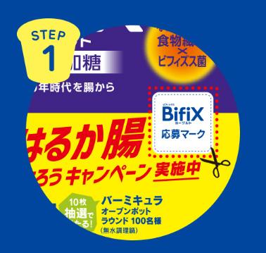 ビフィックス BifiX 懸賞キャンペーン2020春夏 応募マーク