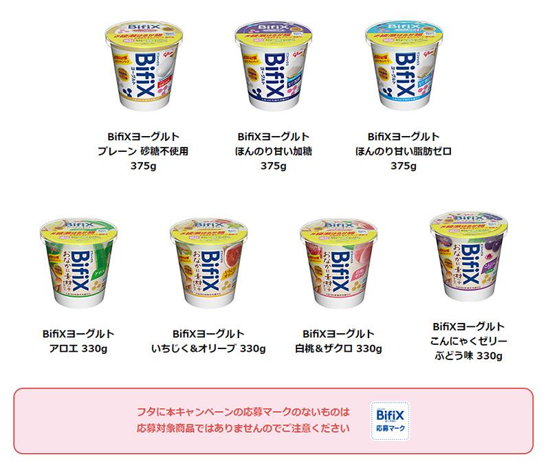 ビフィックス BifiX 懸賞キャンペーン2020春夏 対象商品