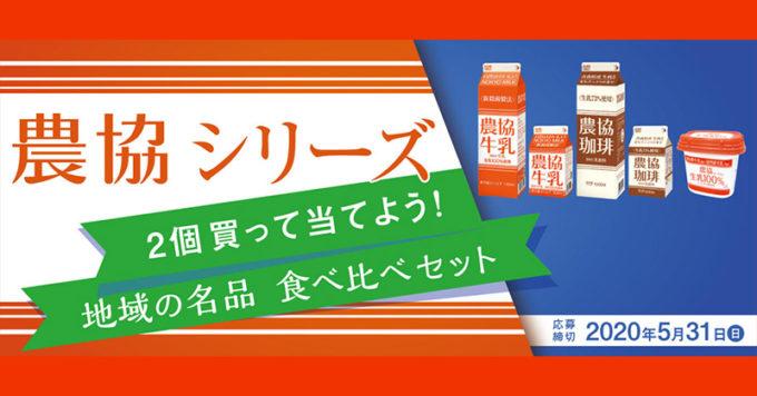 農協牛乳 珈琲 ヨーグルト 懸賞キャンペーン2020春