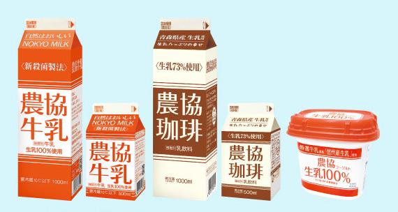 農協牛乳 珈琲 ヨーグルト 懸賞キャンペーン2020春 対象商品