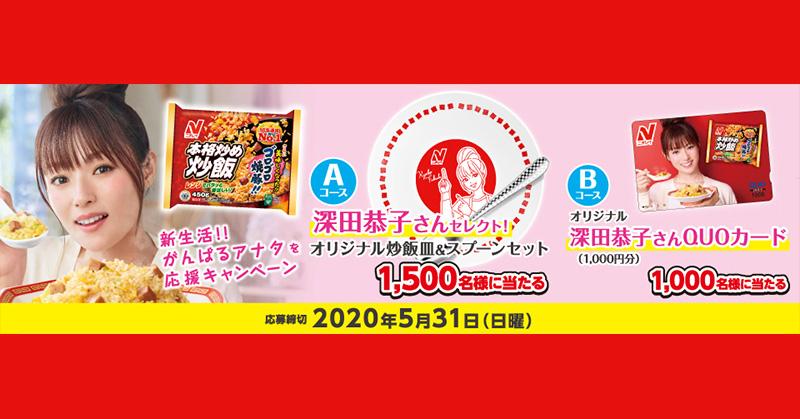 ニチレイ冷凍食品 深田恭子 懸賞キャンペーン2020春