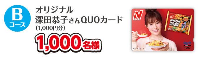 ニチレイ冷凍食品 深田恭子 懸賞キャンペーン2020春 プレゼント懸賞品 Bコース