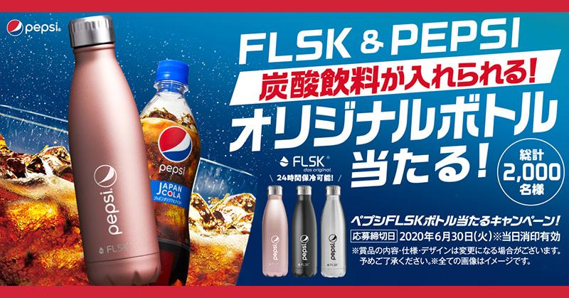 ペプシコーラ FLSK懸賞キャンペーン2020春夏