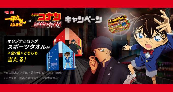 明星一平ちゃん 名探偵コナン懸賞キャンペーン2020