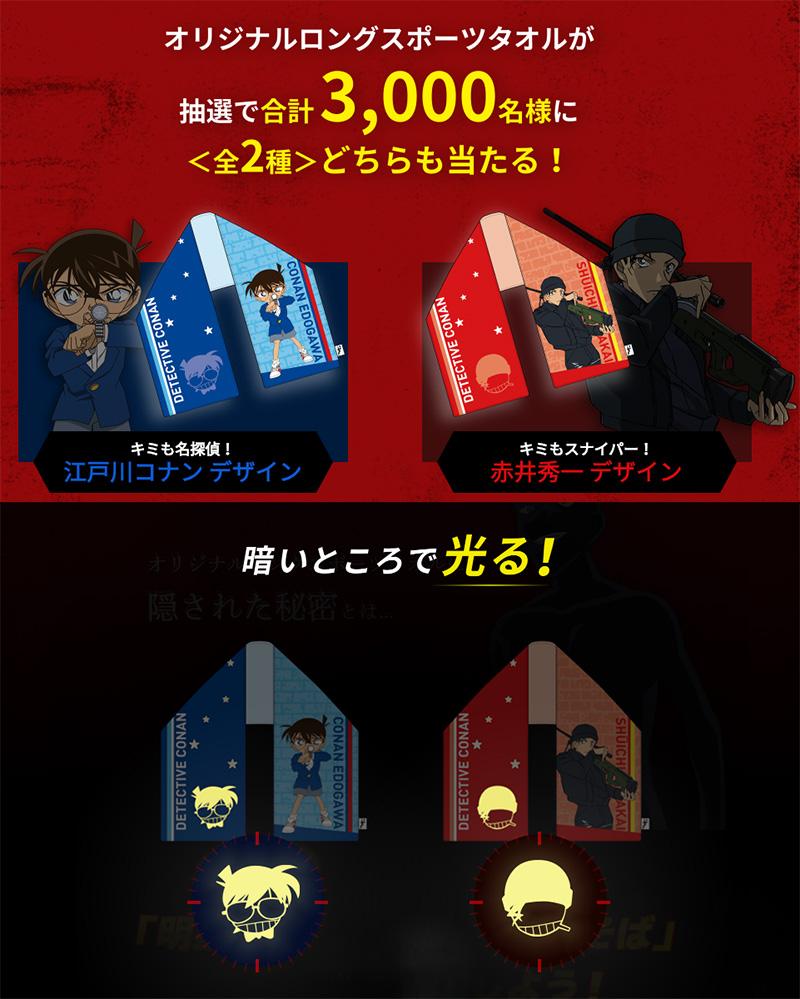 明星一平ちゃん 名探偵コナン懸賞キャンペーン2020 プレゼント懸賞品