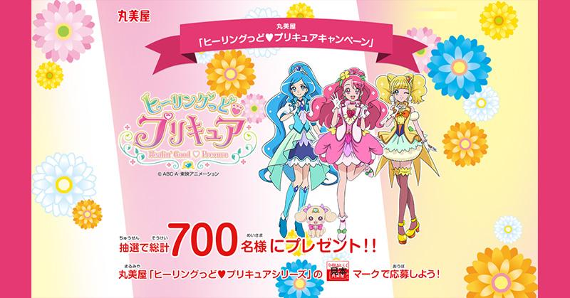 丸美屋 プリキュア懸賞キャンペーン2020春夏