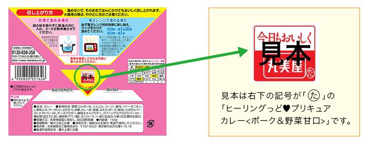 丸美屋 プリキュア懸賞キャンペーン2020春夏 応募マーク